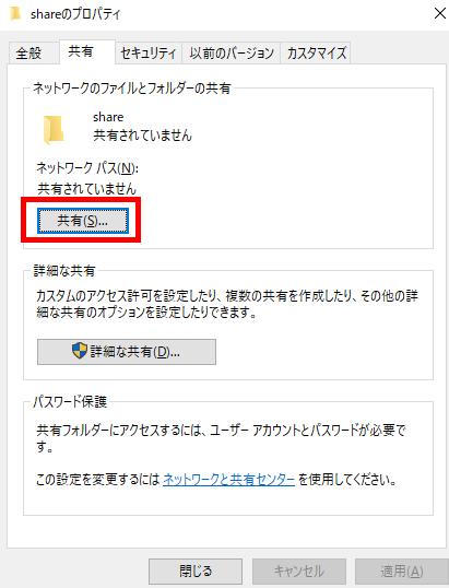 プロパティダイアログから「共有」タブを選択して[共有]ボタンをクリック。