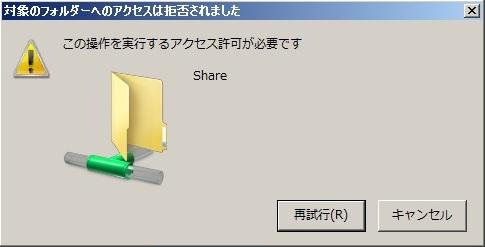 この操作を実行するアクセス許可が必要ですのダイアログボックス
