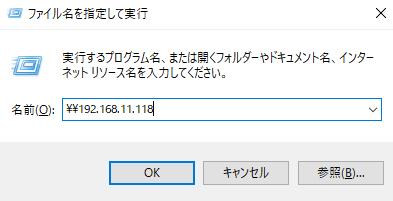 ファイル名を指定して実行からIPアドレスの入力