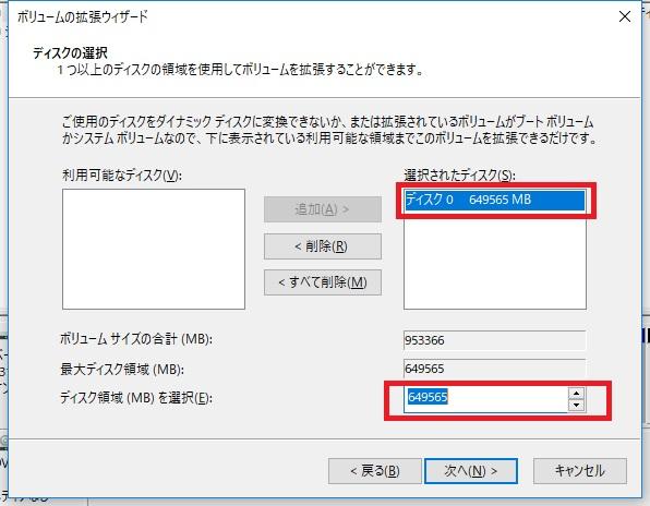 「ディスク領域(MB)を選択」の値を「最大ディスク領域(MB)」に設定して[次へ]をクリック
